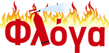 Φλόγα Πυροσβεστικά Είδη - Πυροσβεστήρες Αναγομώσεις Τιμές Θεσσαλονίκη